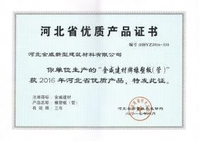 """金威产品荣获""""河北省优质产品证书"""""""