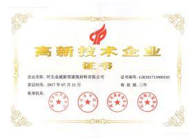 """金威建材荣获""""高新技术企业证书"""""""