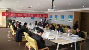 建材行业标准《绝热用二烯烃泡沫制品》工作组二次会议 在河北沧州召开