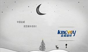 【祝福】中国金威祝福大家新年快乐