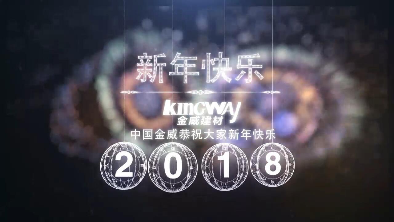 【2018】恭祝大家元旦快乐